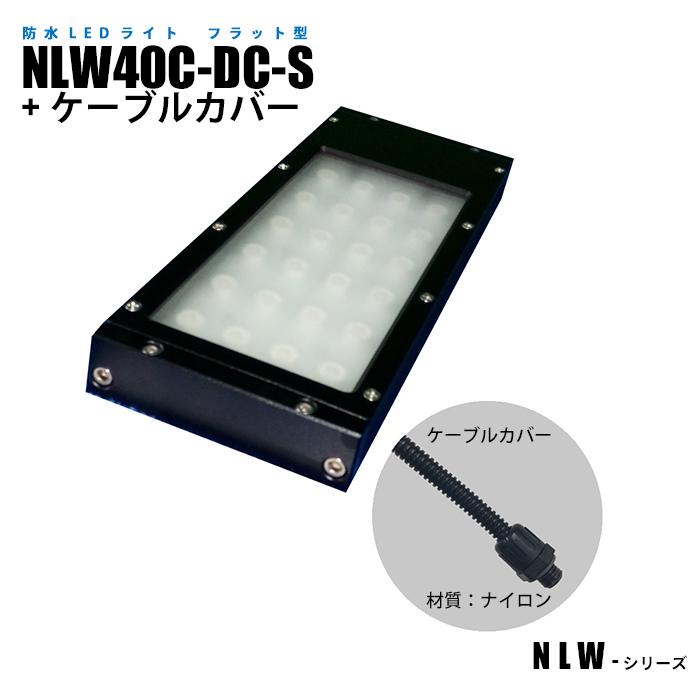 日機 防水型LEDライト NLW40C-DC-S+ケーブルカバー