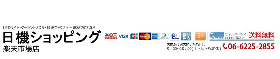 日機ショッピング楽天市場店:防水・防塵LEDライトのことなら日機ショッピング楽天市場店で!