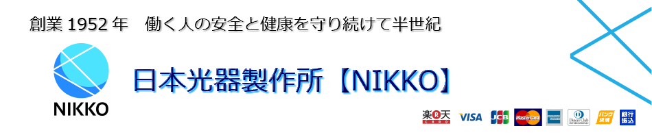 日本光器製作所【NIKKO】:創業66年の保護具全般を扱うメーカーです。