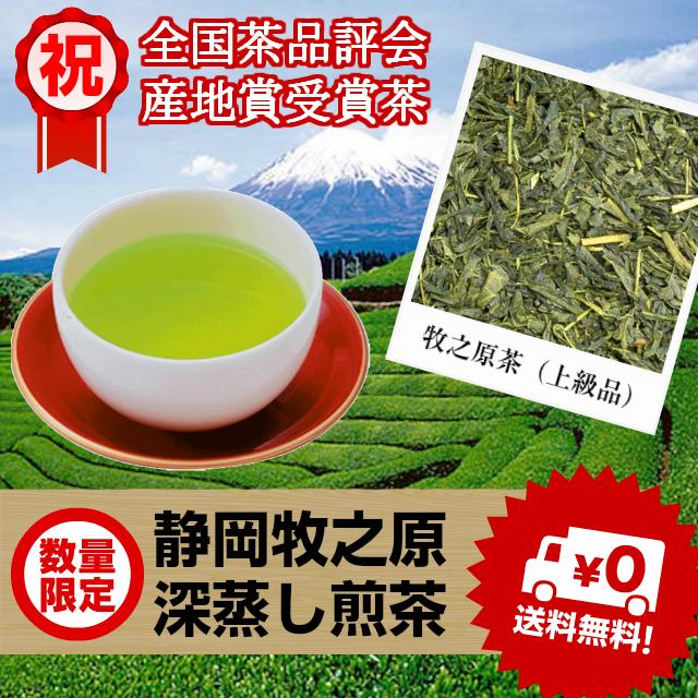 緑茶 茶葉深蒸し茶《産地賞受賞》高級「静岡 牧之原茶」特上品1kg(業務用新鮮真空パック)おもてなし用【送料無料】