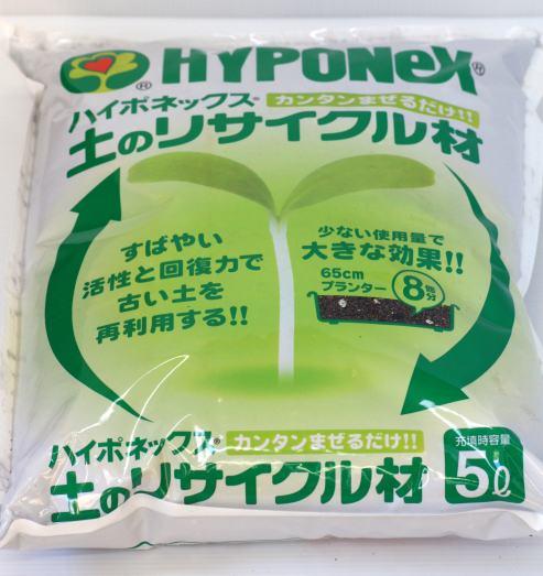 簡単 混ぜるだけで古い土の再利用 ハイポネックス 5L 着後レビューで 送料無料 アウトレット☆送料無料 土のリサイクル材