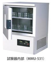 発芽試験器MMU-531