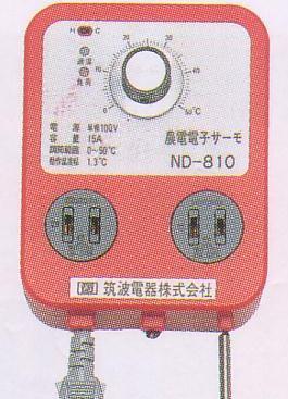 農電電子サーモ ND-810