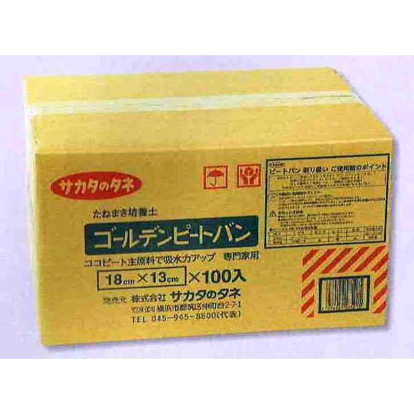 ゴールデンピートバン FH-180 専門家用 (18cm×13cm 100枚入)【代引、同梱不可】