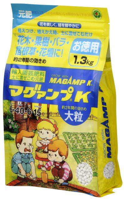 クラピアにおすすめの緩効性肥料 マグアンプK 大粒 1.3kg入 レビューを書けば送料当店負担 航空便不可商品 離島 沖縄 出色