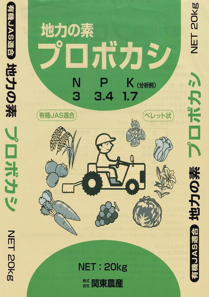関東農産 有機JAS適合 プロボカシ 20kg×30袋 【送料無料】【同梱不可】【メーカー直送】