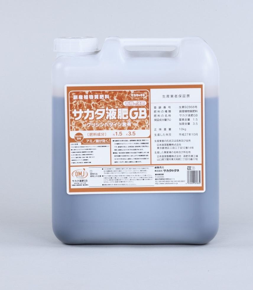 サカタ液肥GB 10kg(8L)