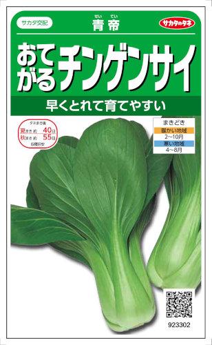 種子 サカタのタネ チンゲンサイ 青帝チンゲンサイ 格安 価格でご提供いたします 郵送対応 本物◆ 3.6ml