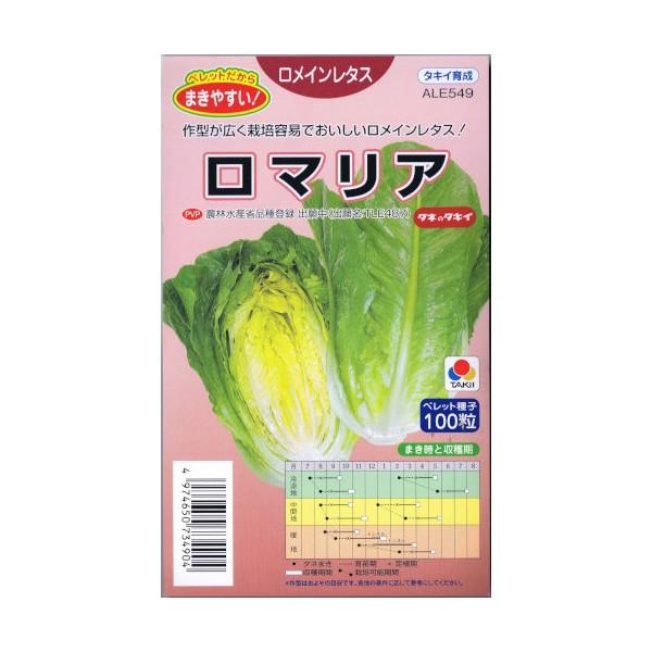 タキイ種苗 ロメインレタス ロマリア ペレット種子 約5.000粒 【宅配便対応】