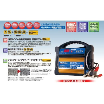 ACDelco(エーシーデルコ) 全自動バッテリー充電器 12V専用 AD-0007  1個