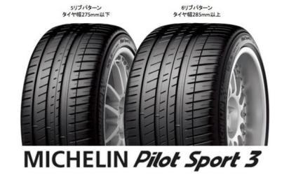 ミシュラン パイロットスポーツ3 245/45R19 102Y XL MO 1本の値段です!!MICHELIN Pilot Sport 3 PS3 メルセデスベンツ承認