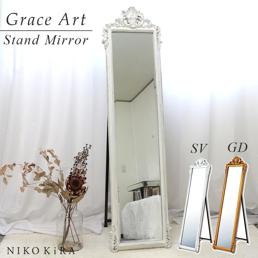 姿見 鏡 全身鏡 おしゃれ スタンド 大きい ミラー アンティーク 162cm 全身 玄関 インテリア フレンチ ゴールド ホワイト シルバー 白 金 ドレッサー でかい ダンス ヨガ エクササイズ シャビー グレース アート NIKO KIRA
