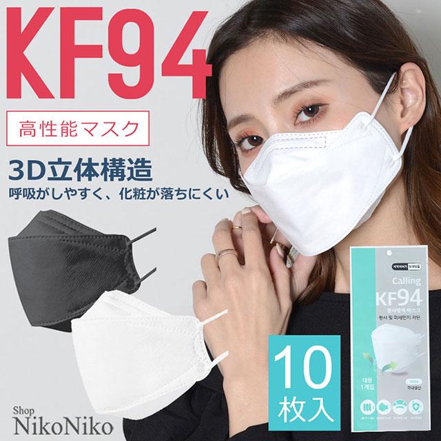 韓国 マスク kf94