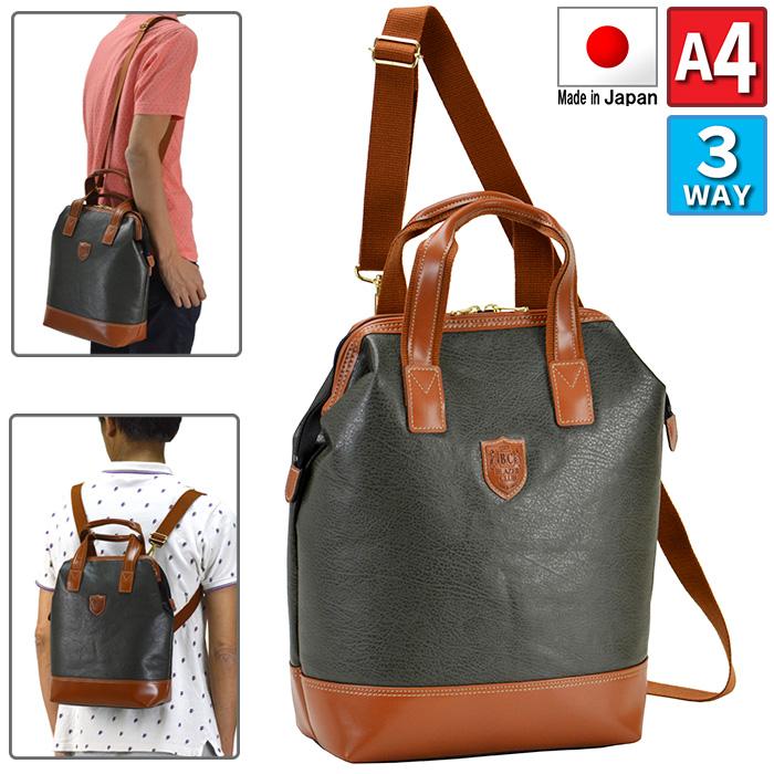 【スーパーセール対象商品】ショルダーバッグ 3way メンズ リュックサック 日本製 豊岡製鞄 #16409 【 父の日 ギフト プレゼント 】 h-lb16409