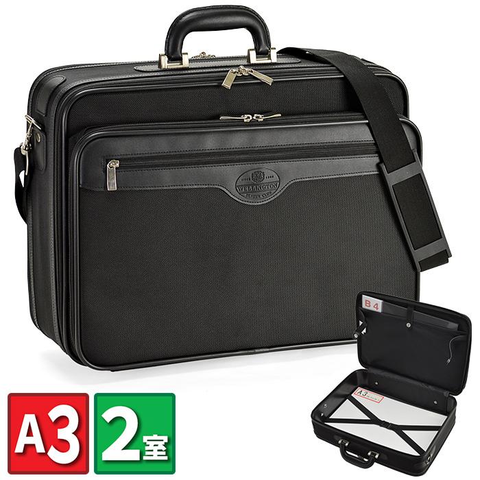 【スーパーセール対象商品】アタッシュケース ソフト A3 軽量 ビジネスバッグ フライトケース パイロットケース メンズ 45cm #21218 【 父の日 ギフト プレゼント 】 h-lb21218