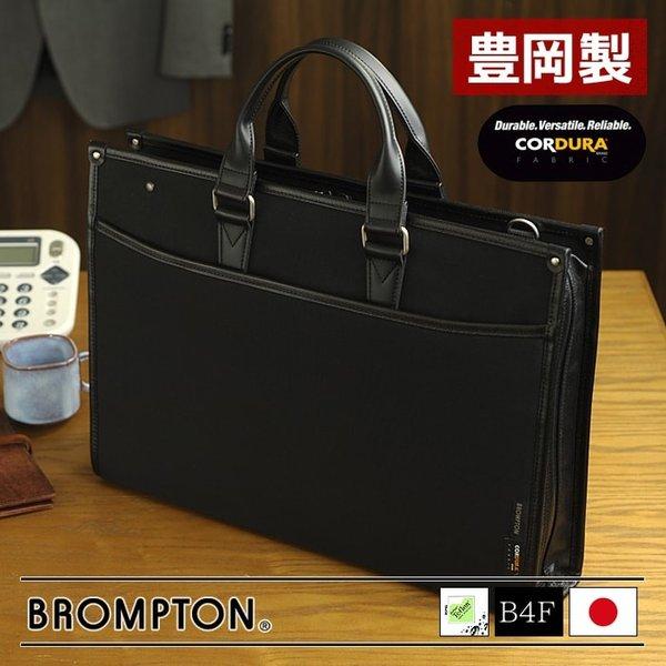 ビジネスバッグ ブリーフケース メンズ B4ファイル A4 通勤バッグ 大開き 軽量 タブレット収納 黒 男性用 日本製 豊岡製鞄 #22275 h-lb22275