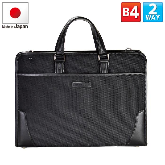 ビジネスバッグ メンズ ビジネスバック ブリーフケース B4 A4 2way ショルダーベルト付き 軽量 通勤バッグ 黒 日本製 #22284 h-lb22284