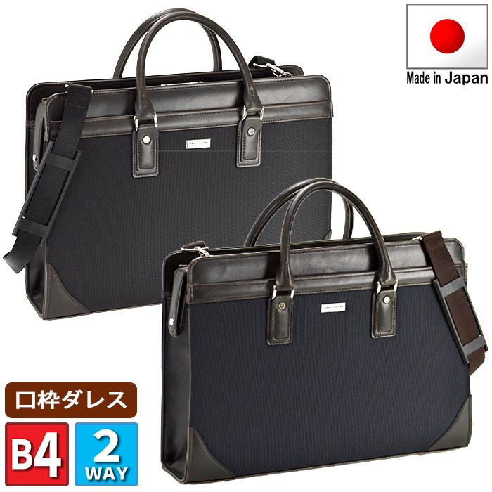 ダレスバッグ ビジネスバッグ メンズ ビジネスバック 日本製 B4 A4 ブリーフケース 2way 鍵付き 豊岡製鞄 #22291 h-lb22291