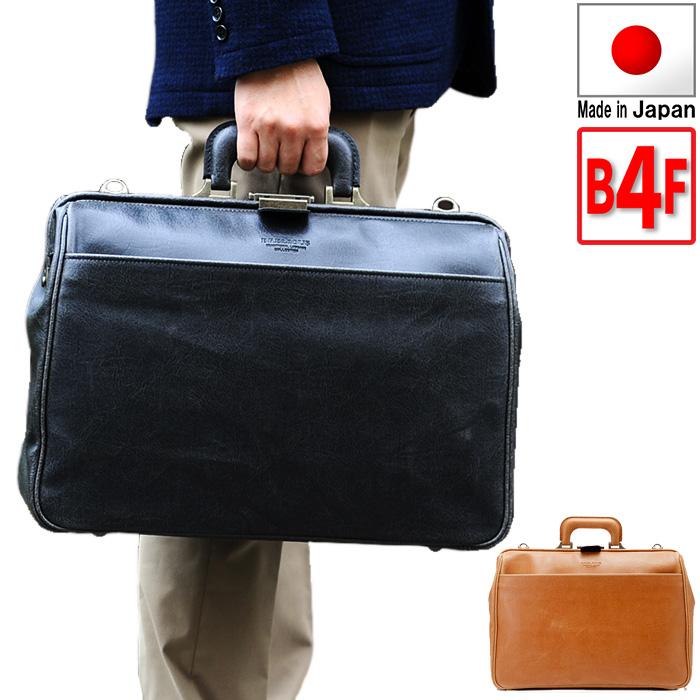 【お買い物マラソン対象】ダレスバッグ ビジネスバッグ メンズ ビジネスバック 日本製 B4 A4 ブリーフケース 2way 鍵付き 豊岡製鞄 ドクターバッグ #22300h-lb22300
