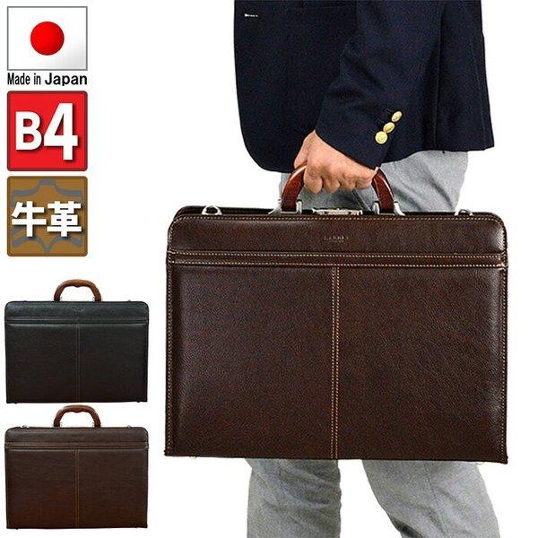 【お買い物マラソン対象】ダレスバッグ 本革 メンズ 豊岡製鞄 日本製 大開き ビジネスバッグ ブリーフケース ドクターバッグ #22328h-lb22328