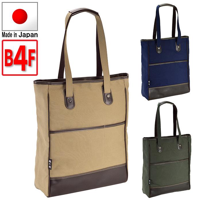 トートバッグ メンズ レディース B4F 大きめ 帆布 キャンバス 手提げ b4 a4 日本製 豊岡製鞄 鞄の國 #53414 h-lb53414