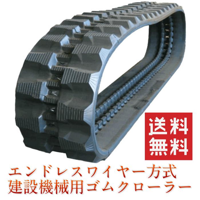 コマツPC02-1 建設機械用 ゴムクローラー ゴムキャタ ゴム履帯