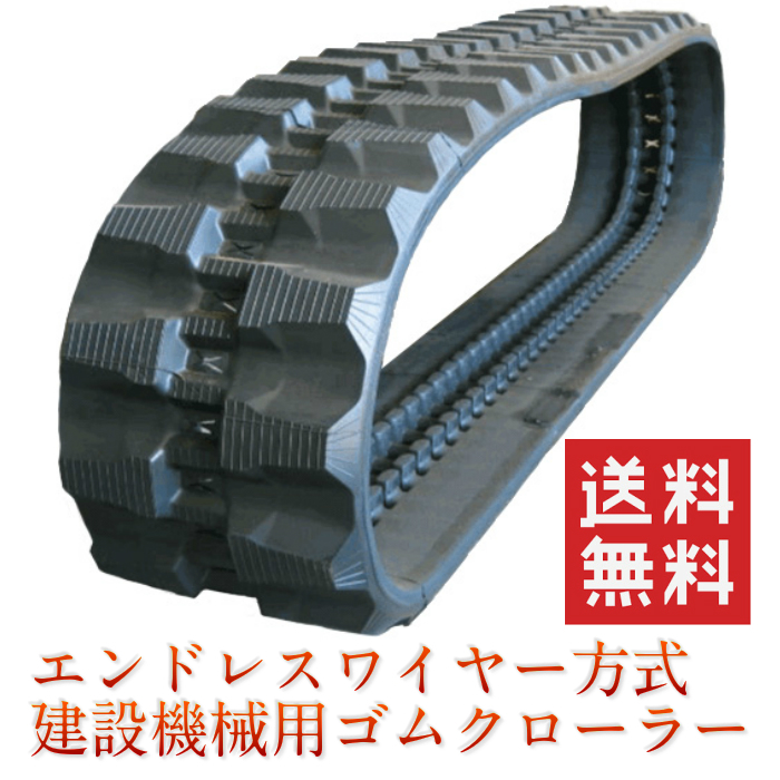 コマツPC09-1 建設機械用 ゴムクローラー ゴムシュー ゴムキャタ ゴム履帯