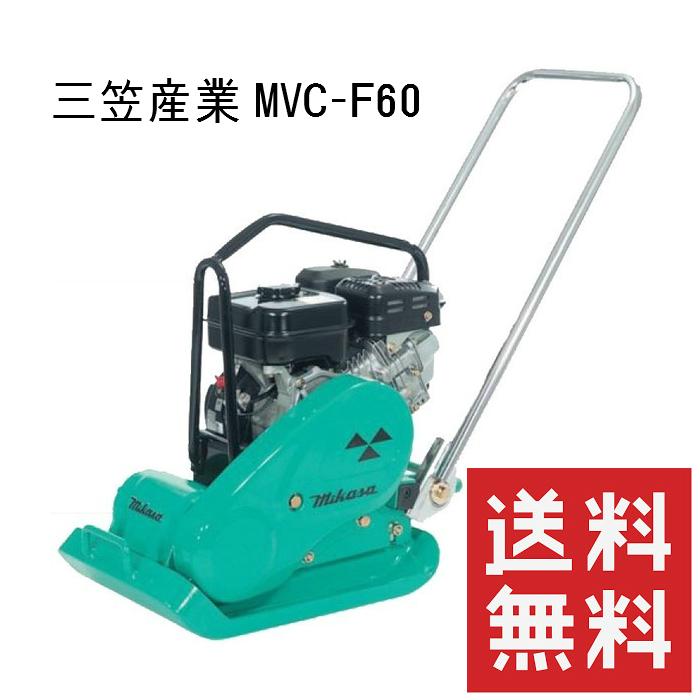 【新型・新車】三笠産業 MVC-F60H プレート コンバクターNewモデル