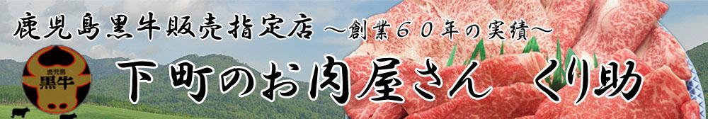 下町のお肉屋さん くり助:鹿児島黒毛和牛、国産豚