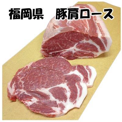 予約 お好みでカットいたします 福岡県産豚肩ロース1kg 国産 豚肉 生姜焼き とんかつ お気にいる