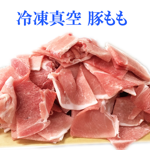 送料無料 250g×4 冷凍限定商品 福岡県産豚肉小間切れ1kg 豚肉 国産 業務用 ストック お得 激安通販 豚もも 切り落とし 大好評です 激安