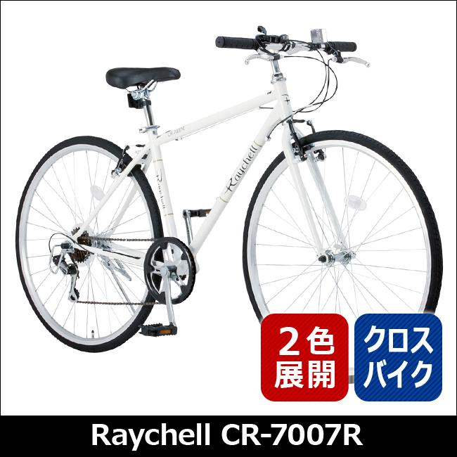 自転車 シマノ7段変速 ライトセット クラシカルバイク Raychell レイチェル CR-7007R
