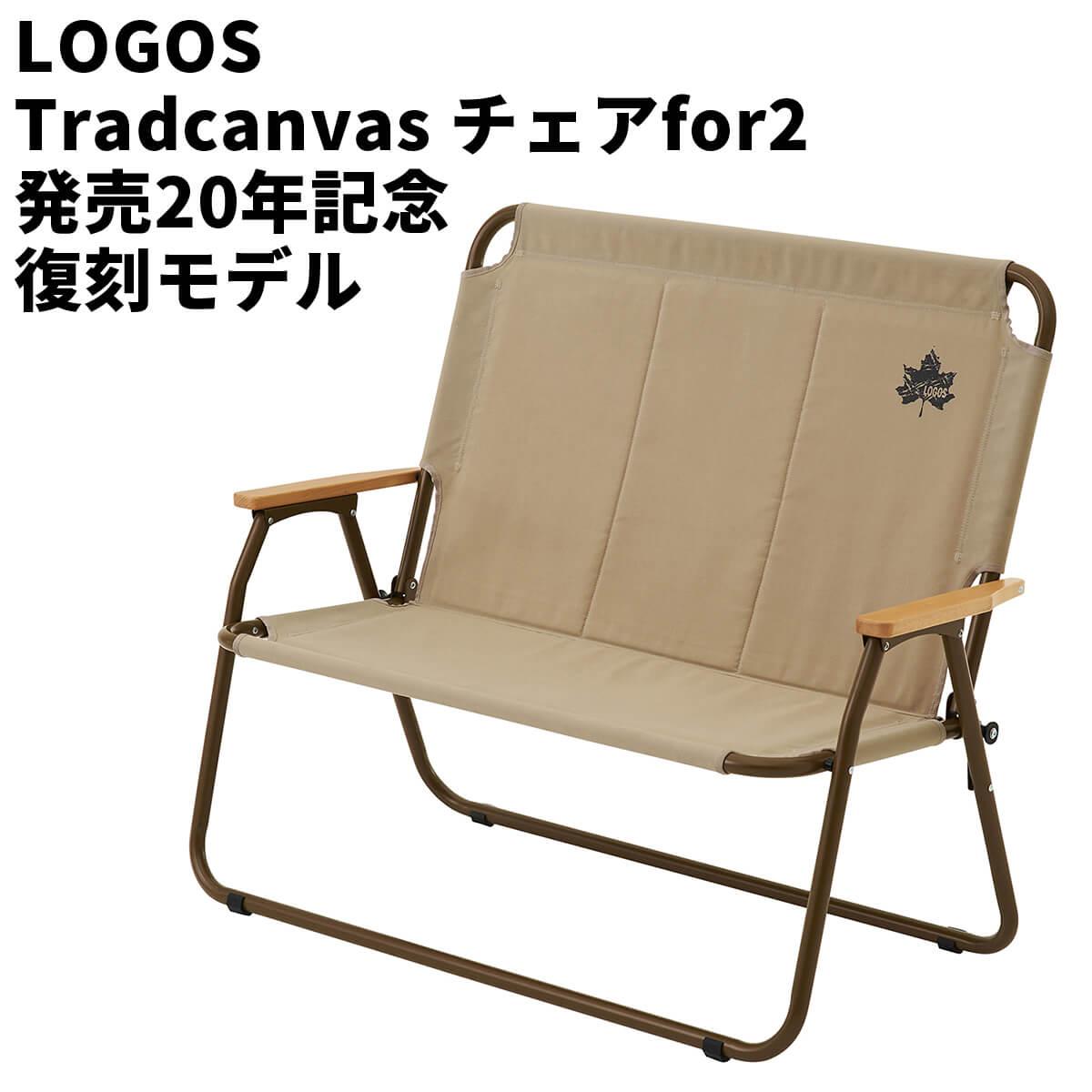 ロゴス LOGOS ベンチ Tradcanvas 73173088 キャンプ アウトドアソファ チェア 折りたたみ 椅子 アームレスト付き 二人掛け ローチェア 軽量 背付き 2人用