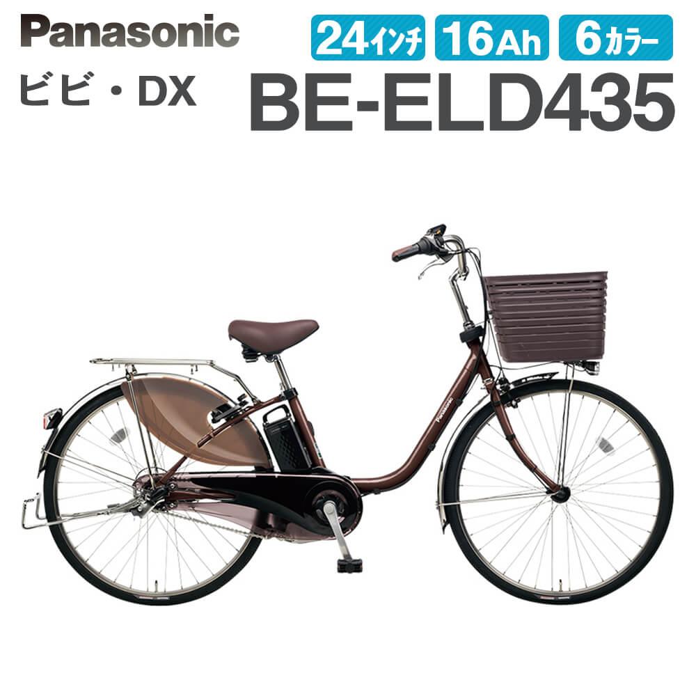 完成品 Panasonic パナソニック 電動自転車 BE-ELD435 24インチ