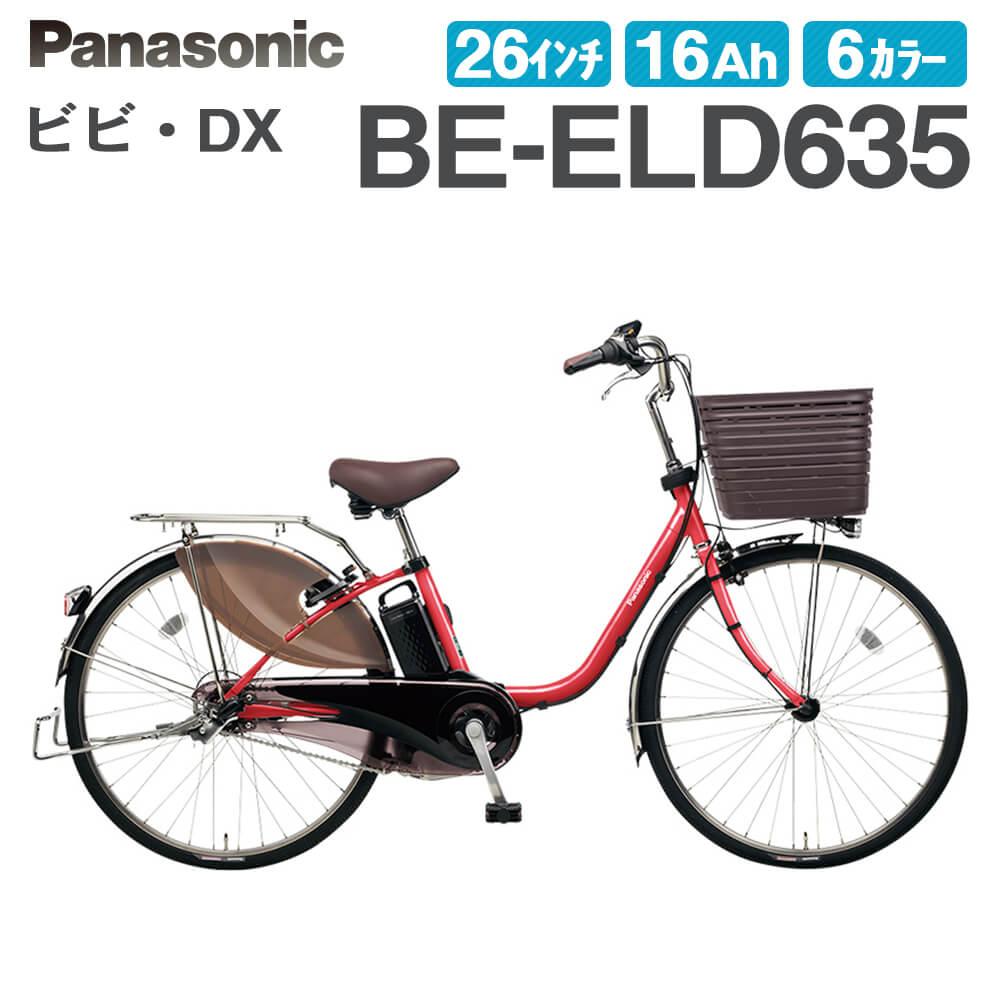 完成品 Panasonic パナソニック 電動自転車 BE-ELD635 26インチ