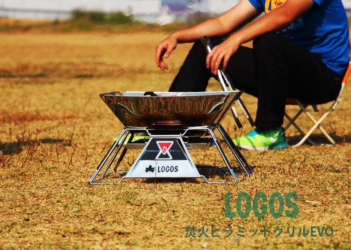 【最安値挑戦中】送料無料 LOGOS ロゴス 焚火ピラミッドグリル EVO-XL 81064101 BBQ バーベキューコンロ 万能グリル キャンプファイヤー 2~8人