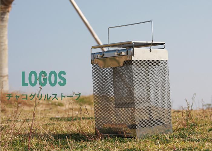 トミカチョウ 送料無料 BBQ LOGOS 送料無料 ロゴス チャコグリルストーブ BBQ バーベキューコンロ ステンレス ステンレス アウトドア, 快適ホーム:b78dbf2b --- clftranspo.dominiotemporario.com