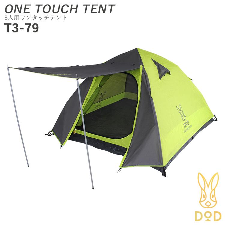 【代引不可】 【送料無料 代引不可】テント アウトドア レジャー ワンタッチ式だから簡単です。ドッペルギャンガーアウトドア T3-79