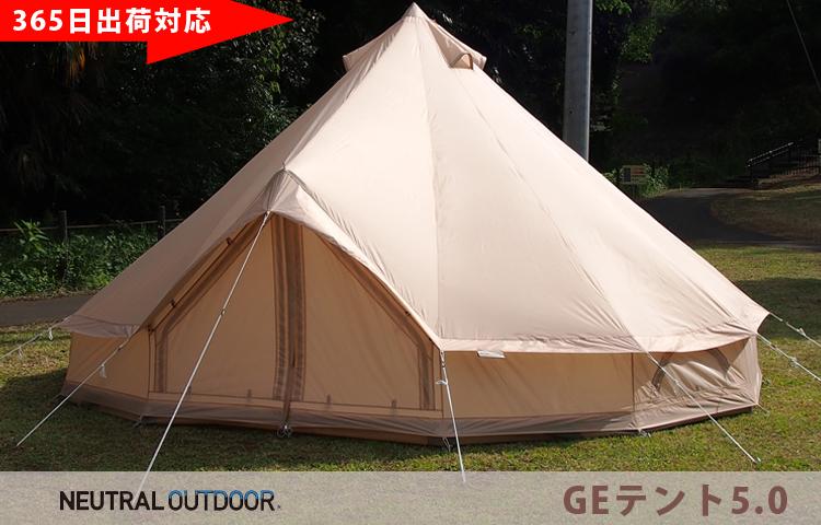 低価格で大人気の Neutral ゲル型テント Outdoor ニュートラルアウトドア ワンポールテント ゲル型テント Outdoor 6~12人用 GEテント5.0 GEテント5.0, 書道用品の東方交易:818712af --- canoncity.azurewebsites.net