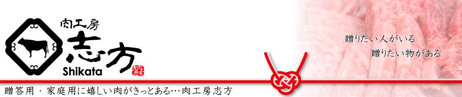肉工房志方:日本全国から厳選した食肉を卸直送でお届けいたします。