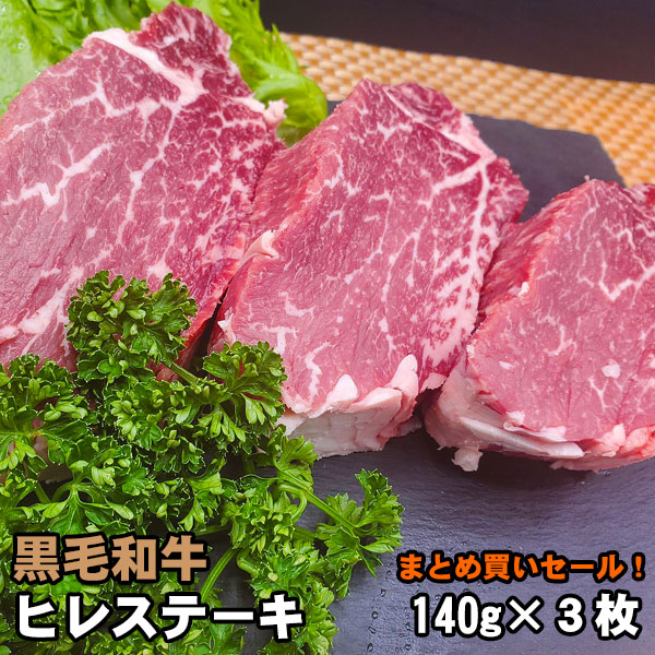 お気にいる 黒毛和牛のステーキ 3枚まとめ買い価格 黒毛和牛 スーパーセール期間限定 ヒレテーキ 約140g×3枚 フィレステーキ