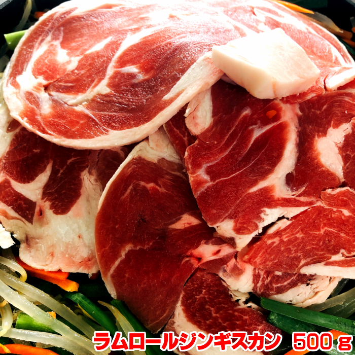 みんなでワイワイ ジンギスカンパーティー ラムロールジンギスカン 500gジンギスカン鍋 ラム 羊肉 BBQ グルメ ご注文で当日配送 バーベキュー 焼肉 北海道 激安格安割引情報満載