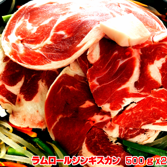 みんなでワイワイ ジンギスカンパーティー ラムロールジンギスカン 1kg 500gx2 ジンギスカン鍋 ラム セット バーベキュー BBQ 本日限定 焼肉 北海道 ファクトリーアウトレット 羊肉 グルメ