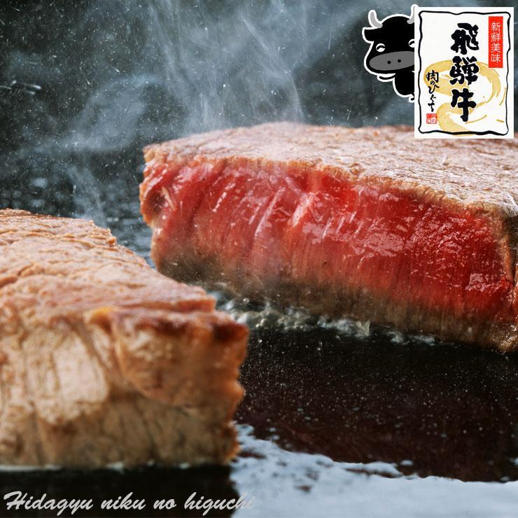 飛騨牛ヒレステーキ約150g×2枚(計300g)ヒレ・シャトーブリアン楽天ランキング1位常連!柔らかくしっとりした肉質で上品な旨みがあり、味わい深い赤身肉ステーキ!岐阜で育ったブランドを冠する黒毛和牛のこだわりが結集したフィレステーキです! 母の日 花以外