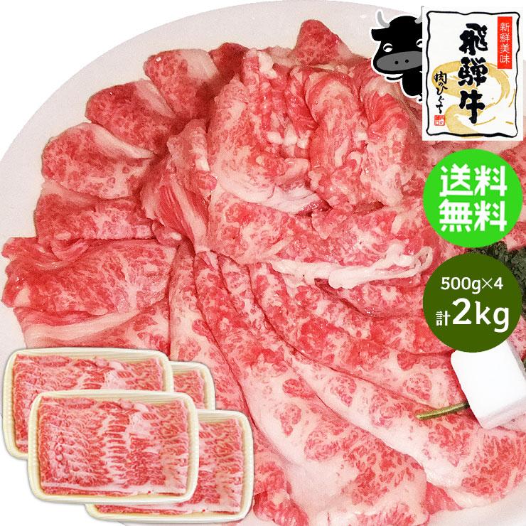 ★テラ盛り登場★【送料無料】飛騨牛ばらスライス【2kg入り(500g×4パック)】