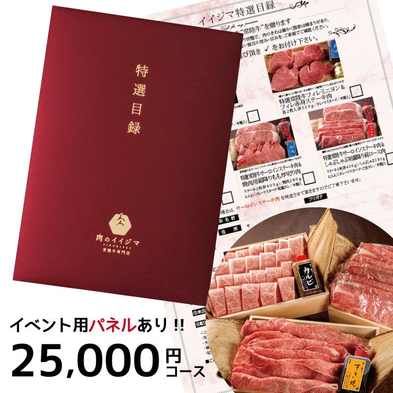 目録 肉 カタログ 景品 賞品 常陸牛 ギフト A5 送料無料 ゴルフコンペ 幹事