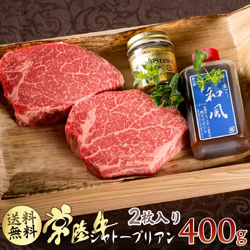 母の日 ギフト ステーキ シャトーブリアン 和牛 常陸牛 A5 2枚入り 400g 送料無料 内祝い ヒレ ヘレ 肉