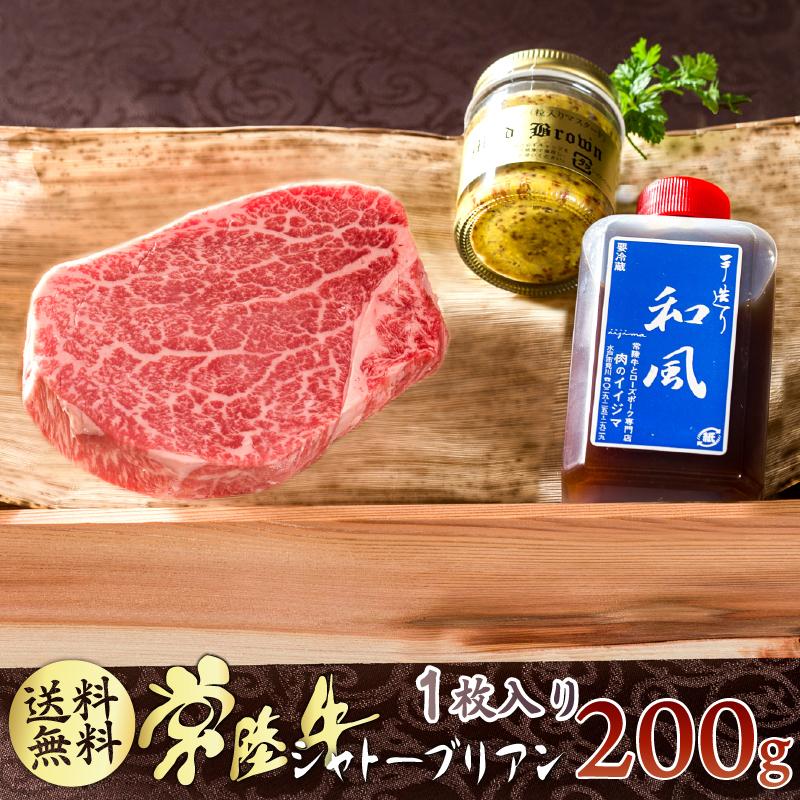 御歳暮 ギフト ステーキ シャトーブリアン 和牛 A5 200g 送料無料 内祝い 常陸牛 ヒレ ヘレ 肉