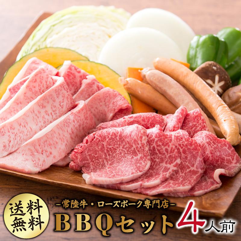 野菜付き BBQセット バーベキュー セット 4人前 全6種 常陸牛 和牛 焼肉 ハンバーグ カット野菜
