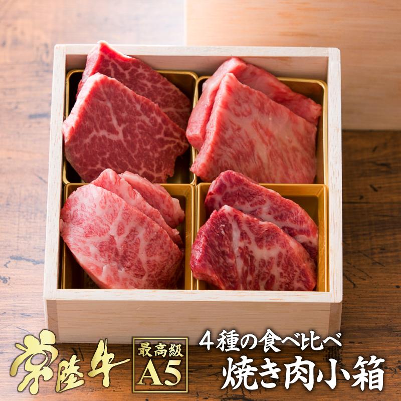 ギフト 肉  高級 焼き肉 和牛 常陸牛 みすじ サーロイン もも フィレ